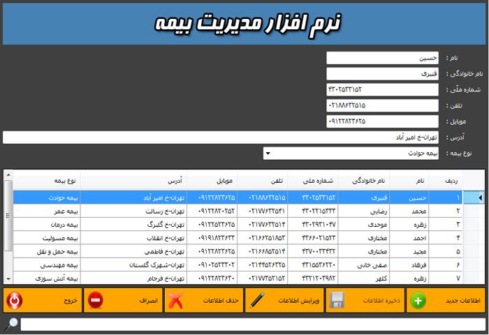 نرم افزار مدیریت بیمه با سی شارپ