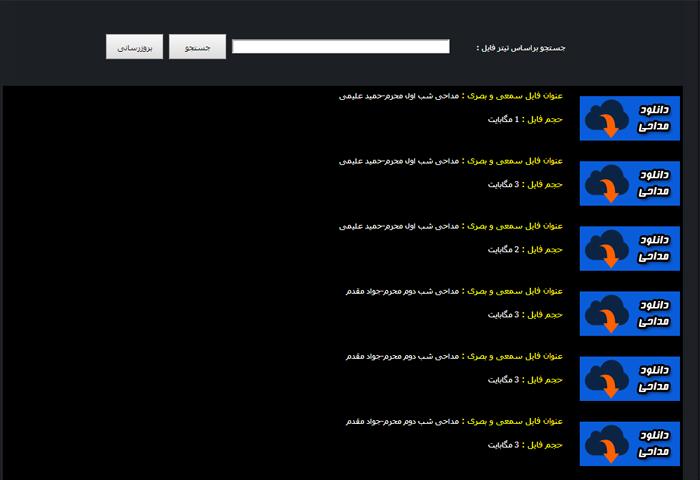 وب سایت هیئت های مذهبی