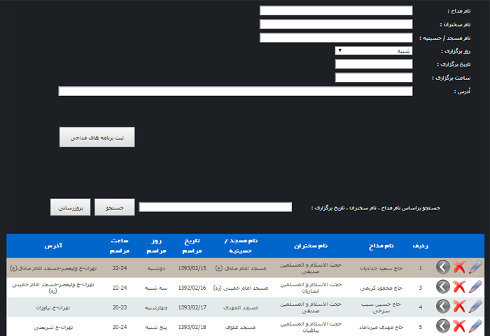 طراحی سایت هیئت های مذهبی