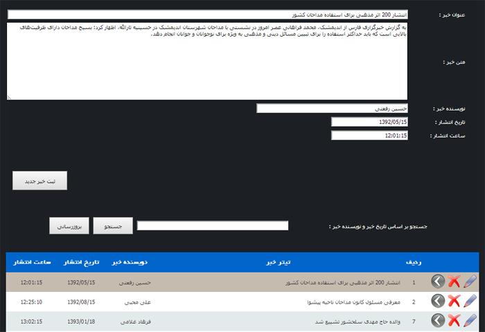 سایت هیئت با Asp.Net