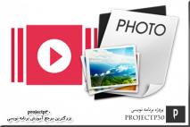 پروژه اسلایدشو با asp.net