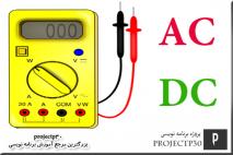 پروژه ولت متر AC-DC با پروتيوس