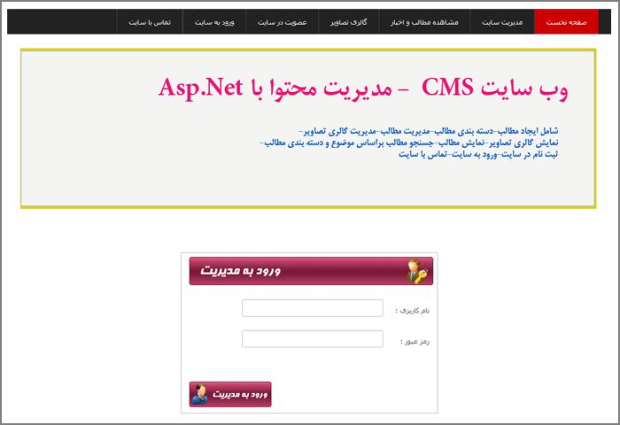 پروژه وب سايت مديريت محتوا با asp.net
