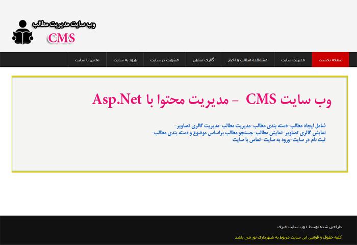 پروژه وب سايت cms