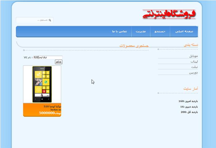فروشگاه اینترنتی با php