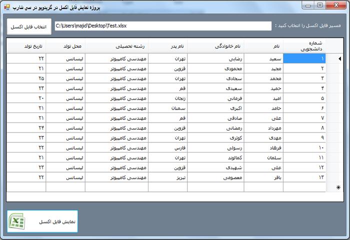 نمایش فایل اکسل در gridview