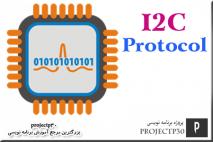 ارتباط دو میکرو با پروتکل I2C