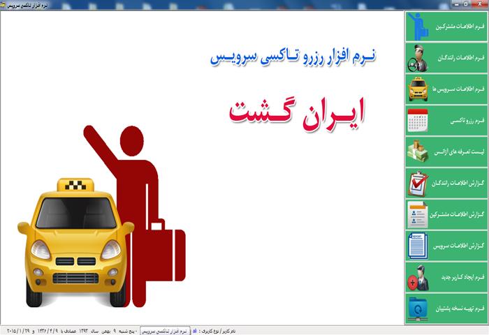 نرم افزار آژانس تاکسی