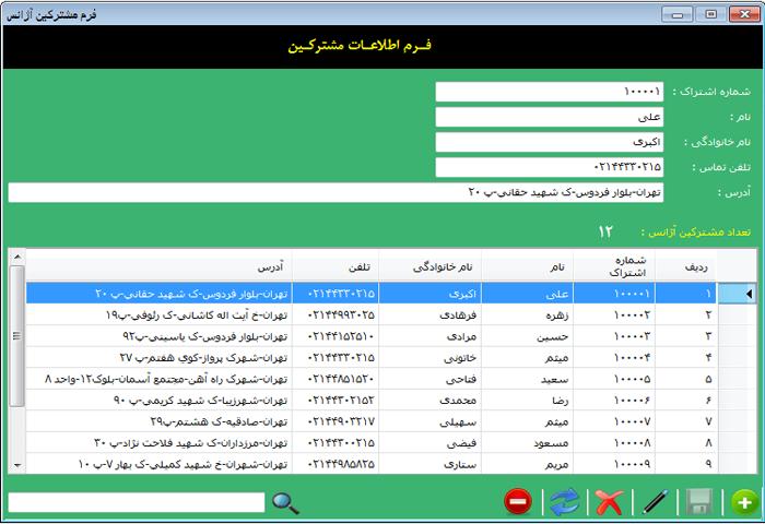 پروژه نرم افزار تاکسی سرویس با c#