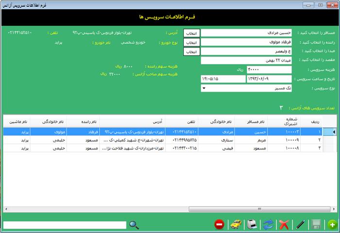 پروژه نرم افزار آژانس تاکسی با سی شارپ