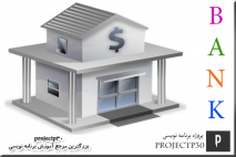 پروژه وب سایت بانک با asp.net