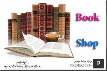 پروژه مهندسی نرم افزار فروشگاه آنلاین کتاب