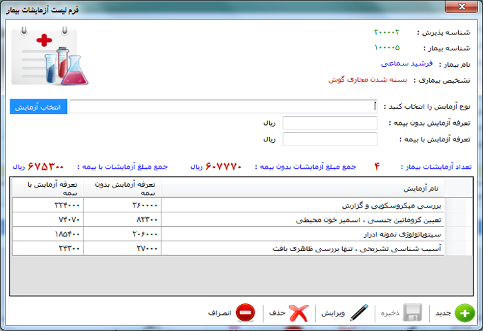 پروژه نرم افزار مدیریت آزمایشگاهها