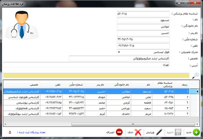 پروژه نرم افزار مدیریت آزمایشگاهها با c#
