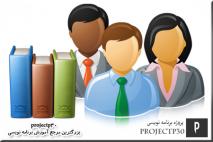 پروژه کتابخانه تحت وب با asp.net