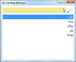پروژه جستجو در listbox