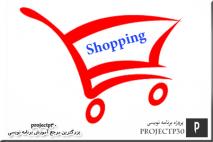 پروژه مهندسی نرم افزار فروشگاه آنلاین