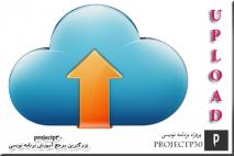 پروژه آپلود فایل با سی شارپ