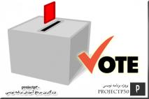 پروژه وب سایت انتخابات با asp.net