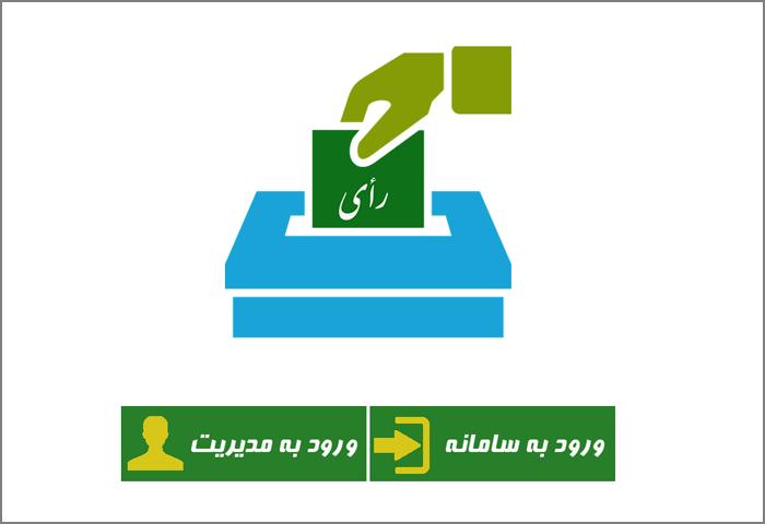 پروژه وب سایت انتخابات