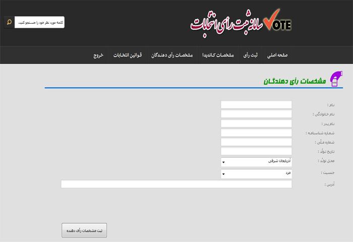 سامانه تحت وب انتخابات با asp.net