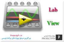 پروژه labview
