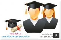 پروژه مهندسی نرم افزار سایت دانشگاه