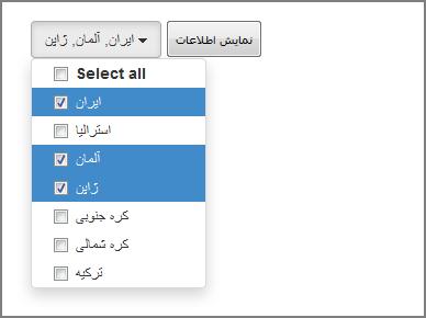 انتخاب چند آیتم در combobox