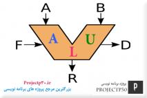 طراحی و شبیه سازی alu در پروتئوس