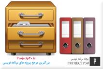 بایگانی دیجیتال اسناد و مدارک