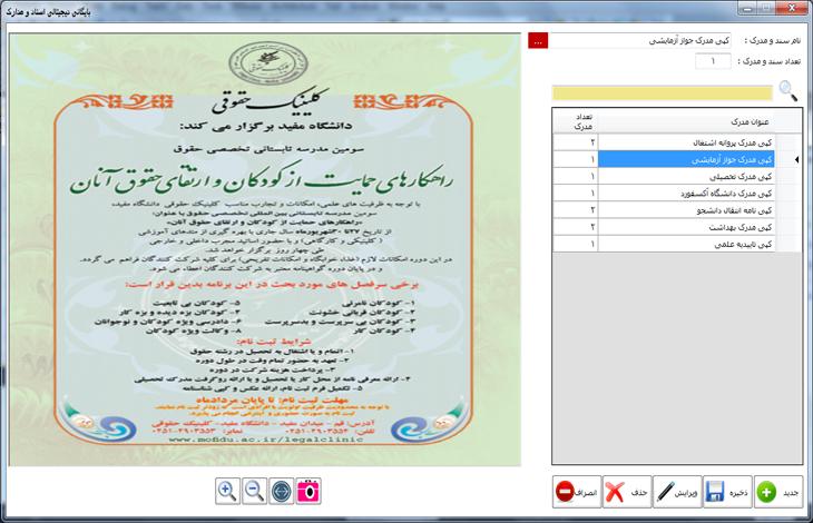 بایگانی دیجیتال اسناد و مدارک با سی شارپ