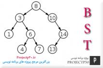 پروژه درخت جستجو دودویی با c++