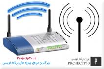 پروژه شبکه وایرلس با روتر در packet tracer