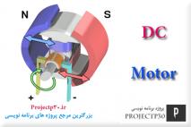 پروژه کنترل دور موتور DC با پروتئوس