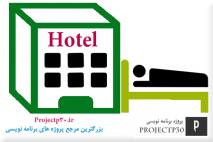 وب سایت رزرو هتل با asp.net