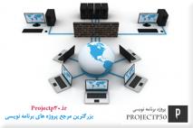 پروژه شبکه 3 ساختمان با packet tracer