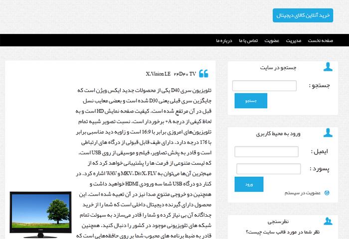 پروژه فروشگاه با php