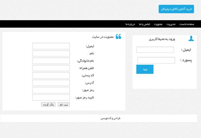 پروژه سایت فروشگاه با php