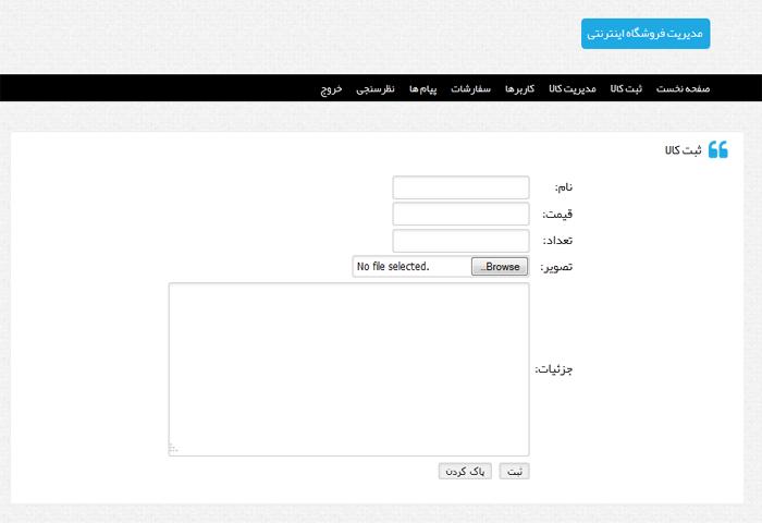 پروژه فروشگاهی با php