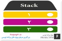 پروژه پیاده سازی پشته با c++