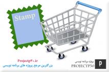 پروژه وب سایت فروشگاه تمبر