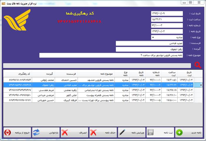 نرم افزار مدیریت پست