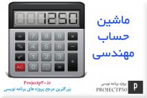 ماشین حساب مهندسی با c#