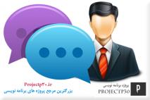 پروژه سامانه ارسال دیدگاه با asp.net