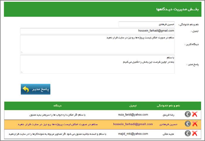 پروژه های asp.net