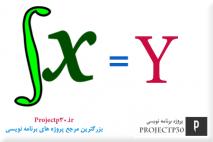 حل انتگرال در c++