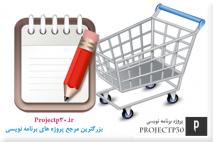 مهندسی نرم افزار سیستم سفارش،پخش،خرید و فروش