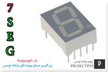 پروژه 7seg و lcd