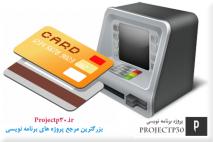 نرم افزار شبیه ساز ATM با سی شارپ