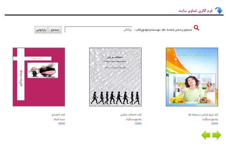 پروژه کتاب فروش آنلاین با asp.net